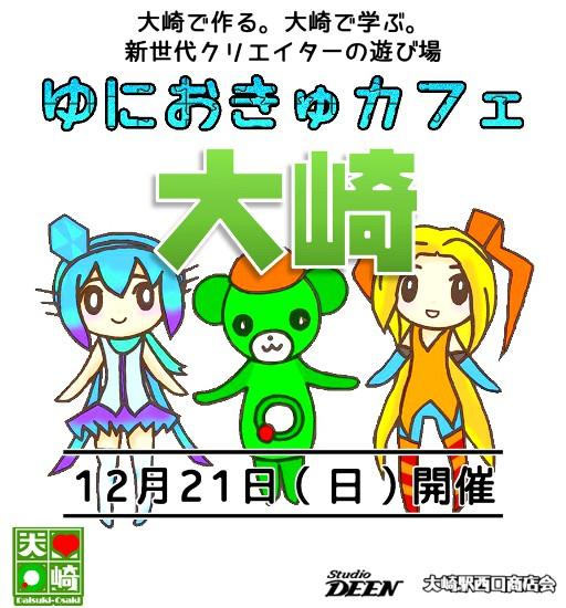 ゆにおきゅカフェ 2014/12/21