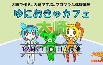 ゆにおきゅカフェ2014/12/21