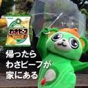 わさビーフと大崎一番太郎コラボ!?