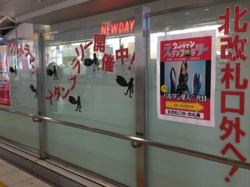 大崎駅・スタンプラリーポスター