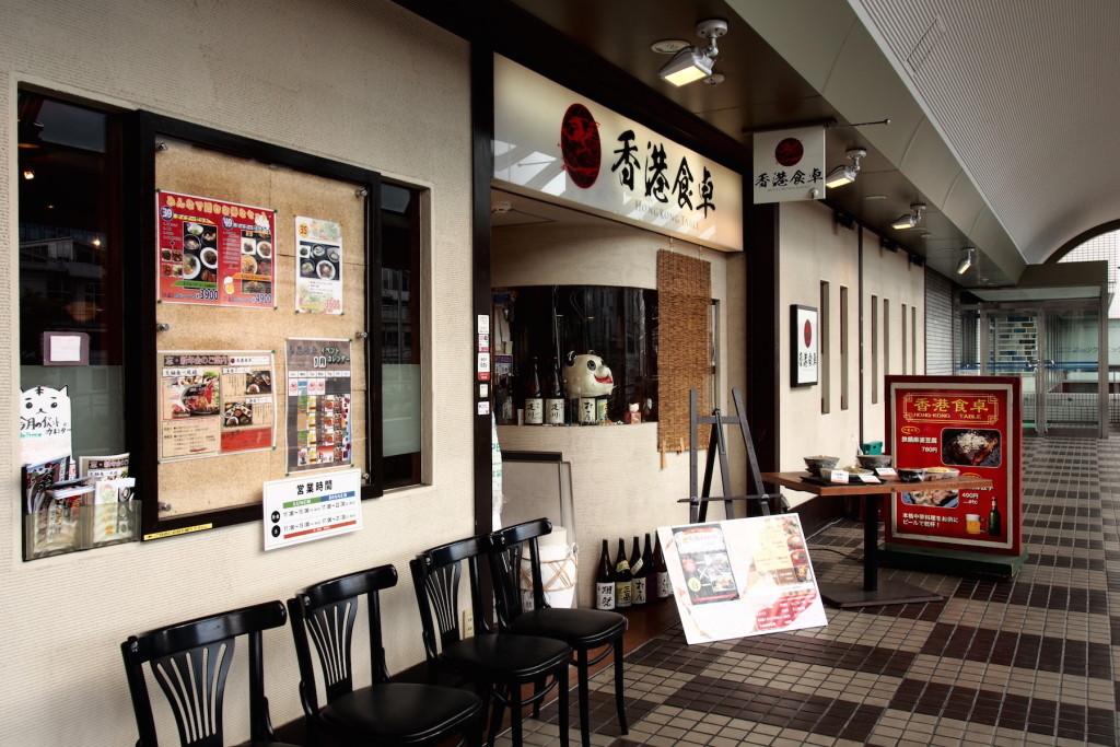 香港食卓(大崎ニューシティ)の外観
