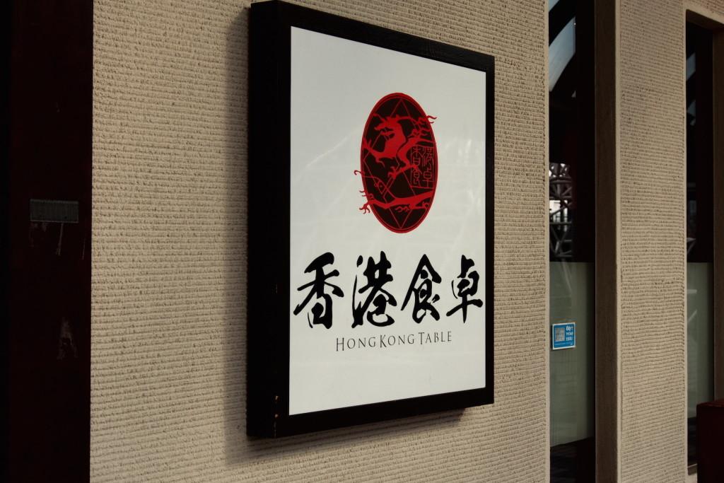 香港食卓の看板