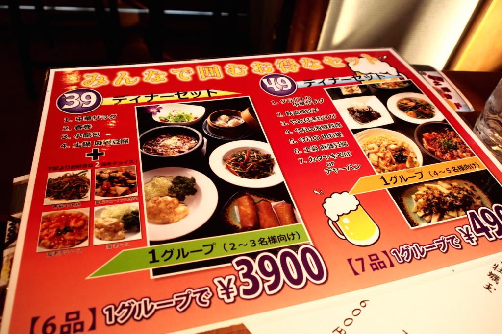 グループでこの価格!?香港食卓