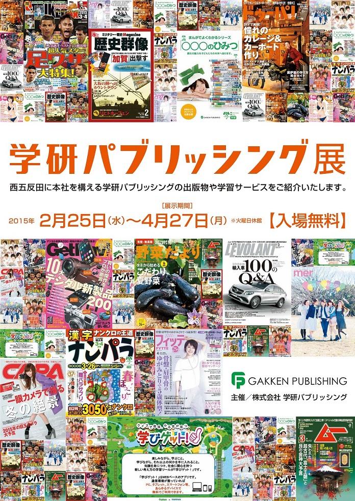 学研パブリッシング展