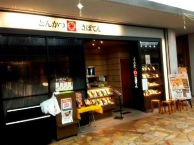 さぼてん大崎店