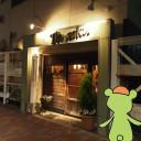 大崎西口 夜23時ラストオーダーの「樂」