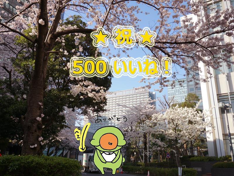 500iine