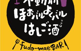 fudomaemachibar