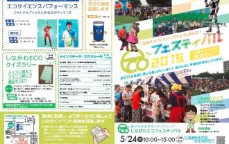 しながわECOフェスティバル2015