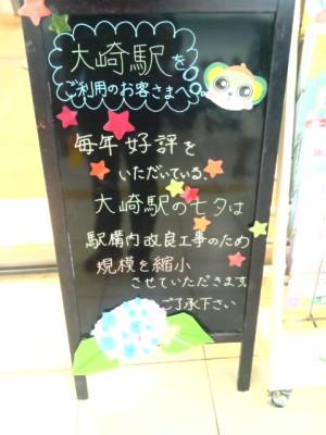 大崎駅七夕