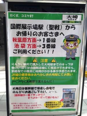 01_大崎駅ポスター