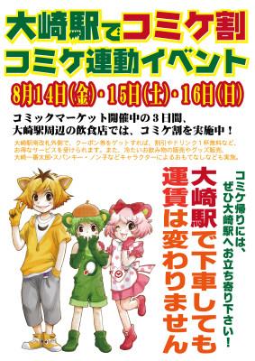B1-りんかい線ポスター2
