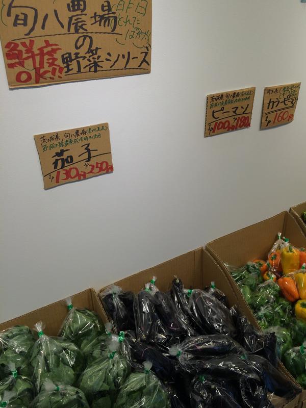 茨城県の自社農場から直接持ち込まれた新鮮な野菜