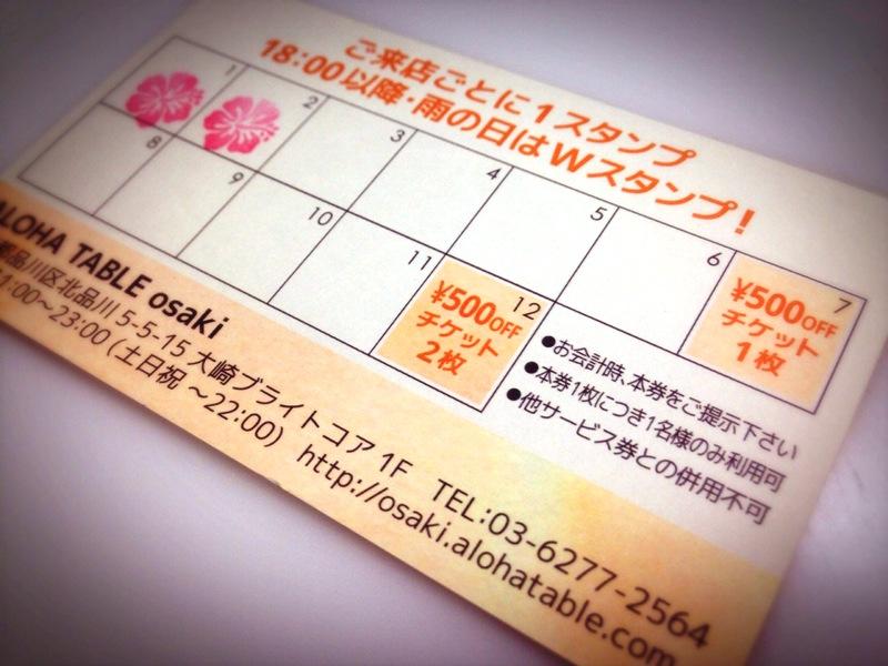 stampcard
