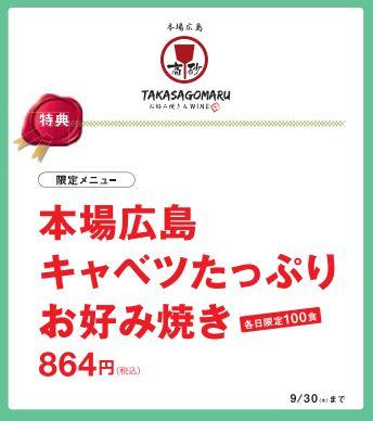 takasagomaru_open