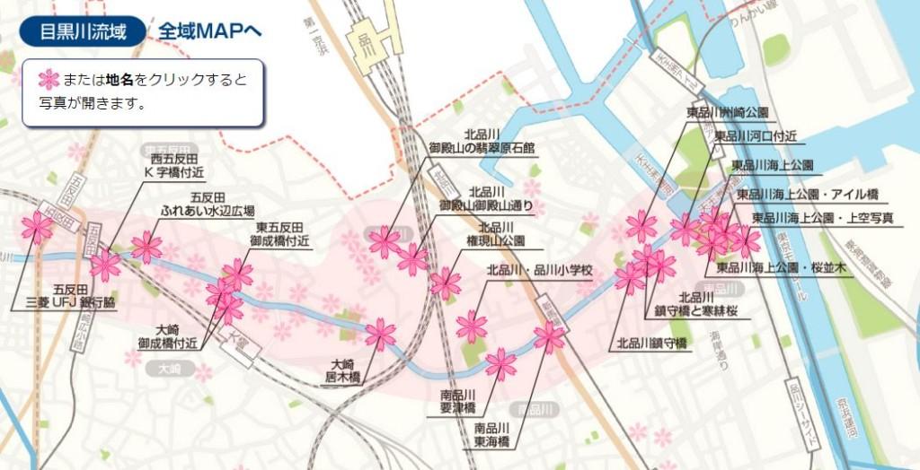 大崎周辺(目黒川エリア)の桜マップ