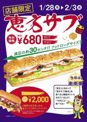 subway-ehomaki01