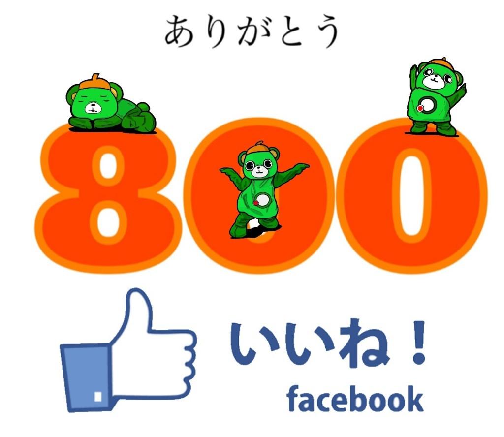 800likes