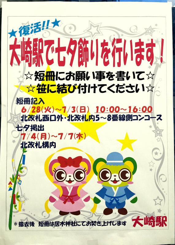 tanabata_2016_osakieki_02
