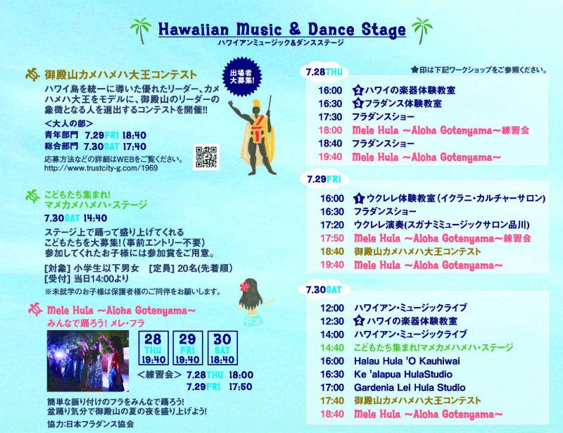 aloha_gotenyama_2