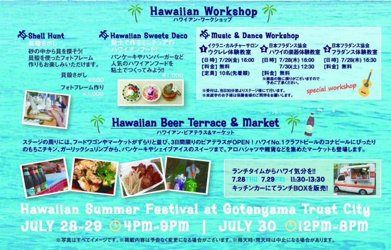 aloha_gotenyama_3