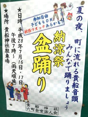 natsumatsuri (5)
