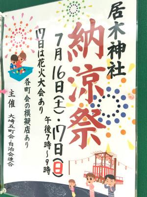 natsumatsuri (6)