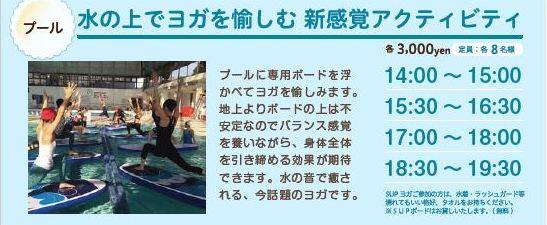 nas_yoga_03