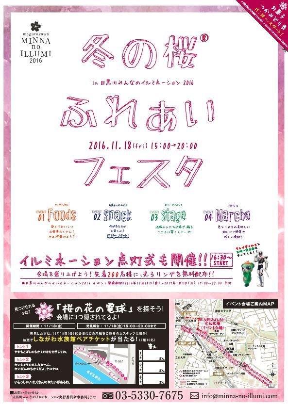 fuyunosakura2016_03