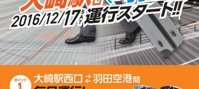 osaki-haneda_01