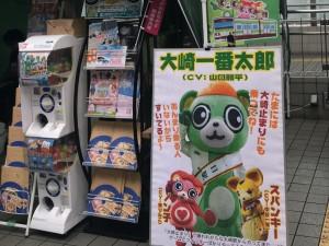 osakinishiguchi_01_R
