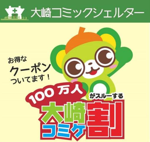 comiwari_2016_summer-510x617