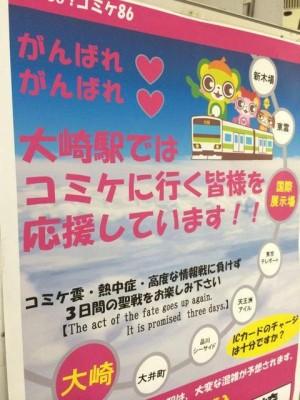 comishel_poster