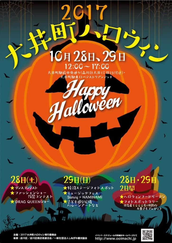 ooi_halloween_R
