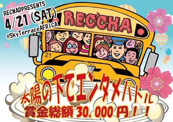 reccha_02