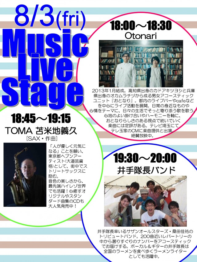 s_music-live-stage-001