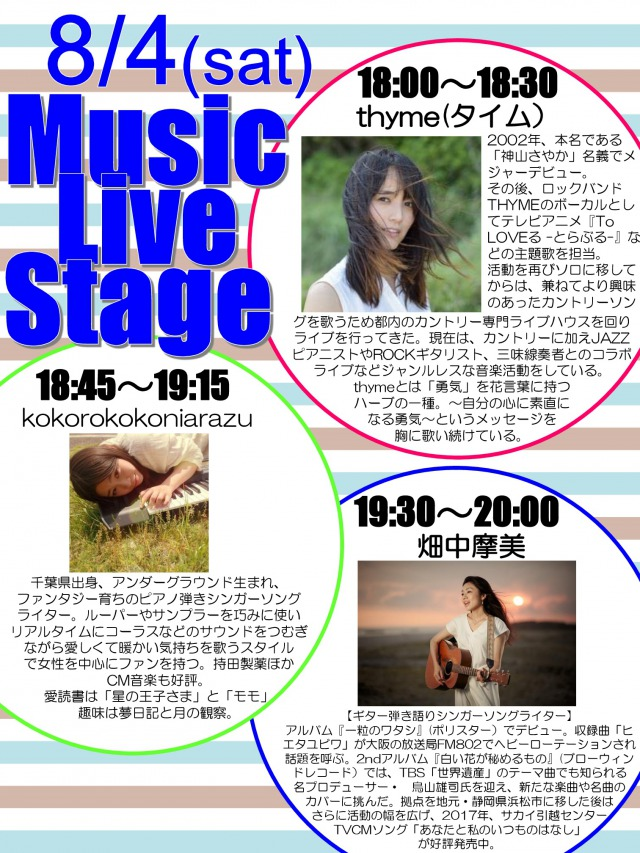 s_music-live-stage-002