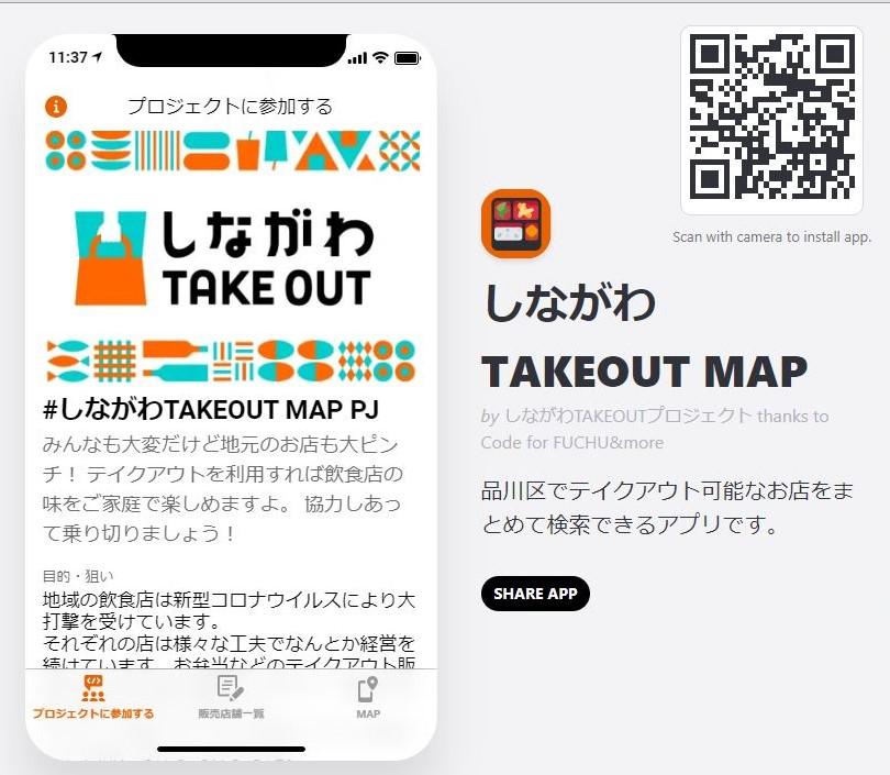 s-takeouto